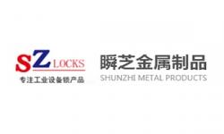 上海瞬芝金属制品有限公司怎么样_上海瞬芝金属制品有限公司加盟代理