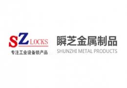 上海瞬芝金属制品有限公司