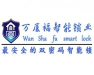 深圳市万厦福智能锁业有限公司