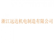 浙江远达机电制造有限公司