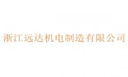 浙江远达机电制造有限公司怎么样_浙江远达机电制造有限公司加盟代理