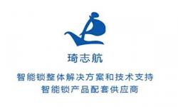 深圳市琦志航智能科技有限公司怎么样_深圳市琦志航智能科技有限公司加盟代理
