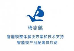 深圳市琦志航智能科技有限公司