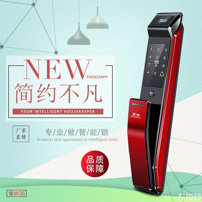 皇迪Q6 指纹锁 智能锁厂家 免费加盟代理 价格中等 皇迪Q6