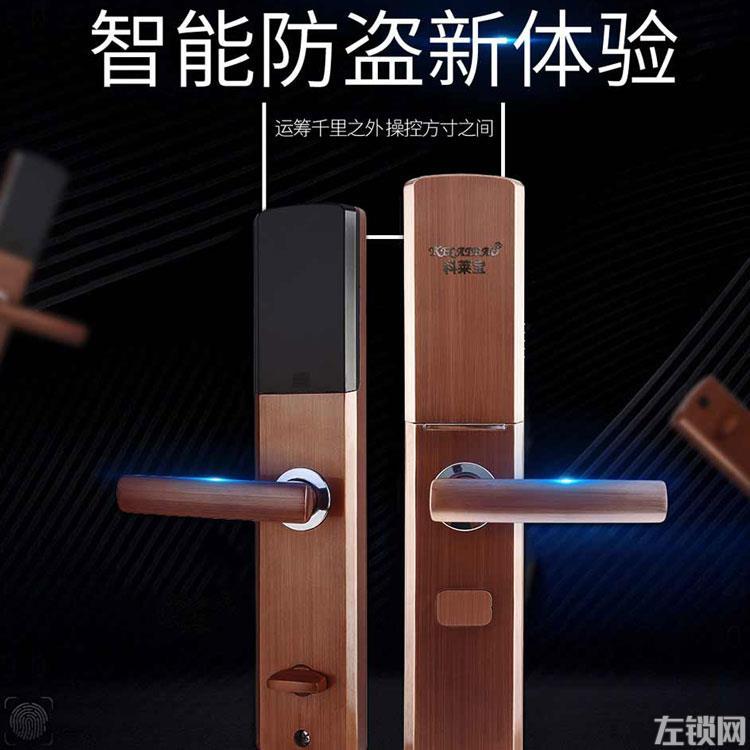 科莱宝指纹锁 滑盖家用智能锁 智能防盗电子锁