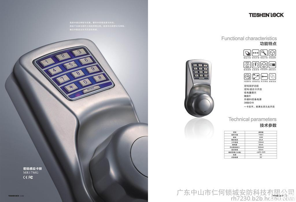 铁神锁业 家用智能锁密码锁 感应卡锁 MR17