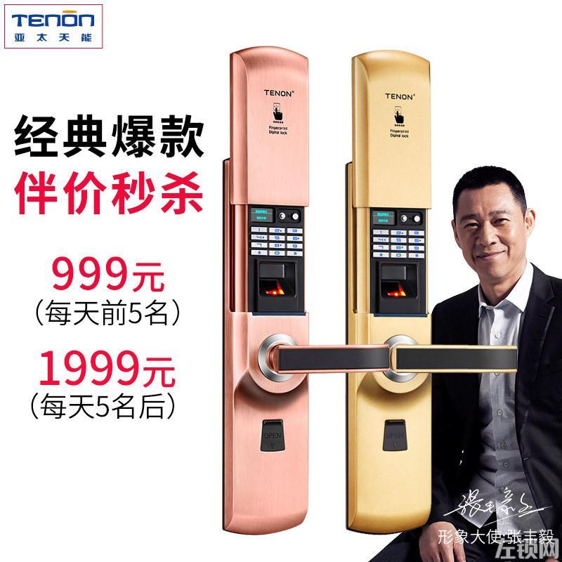 亚太天能指纹锁 F3150组合装家用防盗门锁