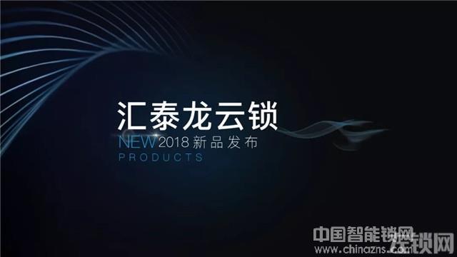 汇泰龙首款屏下指纹锁全新上市 厚度仅1.0cm!