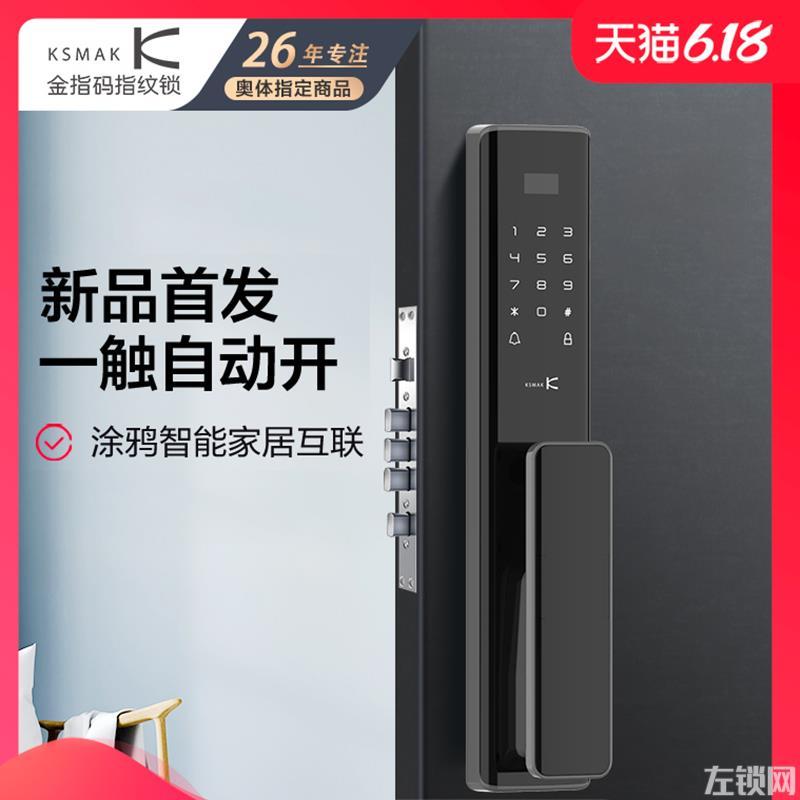 金指码智能锁 X3全自动智能指纹锁家用电子锁价格