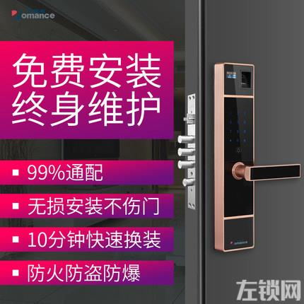 罗曼斯全自动智能锁DD1 家用防盗门指纹锁密码电子入户门锁