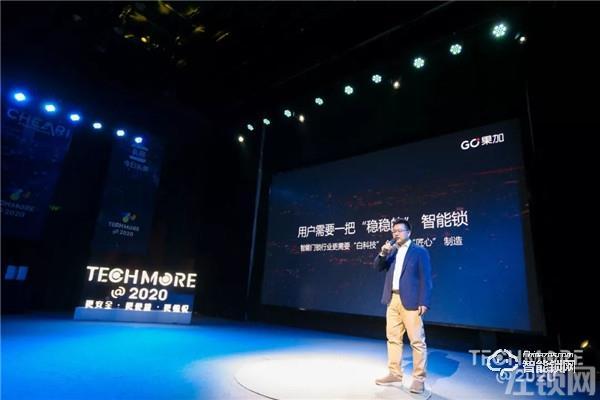 果加与海尔、小米、戴森、JBL等一同受邀参加第五届中国智慧家庭大会