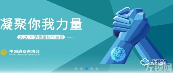 315专题   中消协消费维权新媒体联盟 x 德施曼提示您:智能门锁消费应注意五大要点!