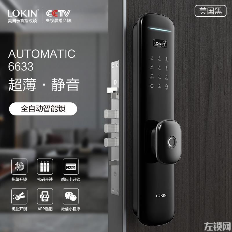新品上市丨乐肯全自动智能锁6633超薄型静音!