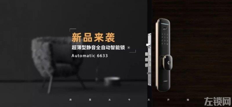 新产品乐肯智能锁6633 为智能全自动而来