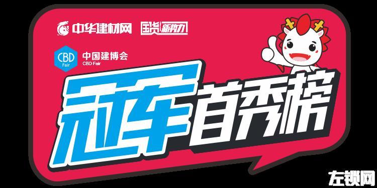 2019中国建博会(广州)|探索5G智能物联 开启顶吉人工智能锁时代