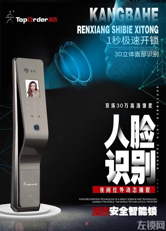 顶吉智能门锁隆重参与第二十二届国际科博会
