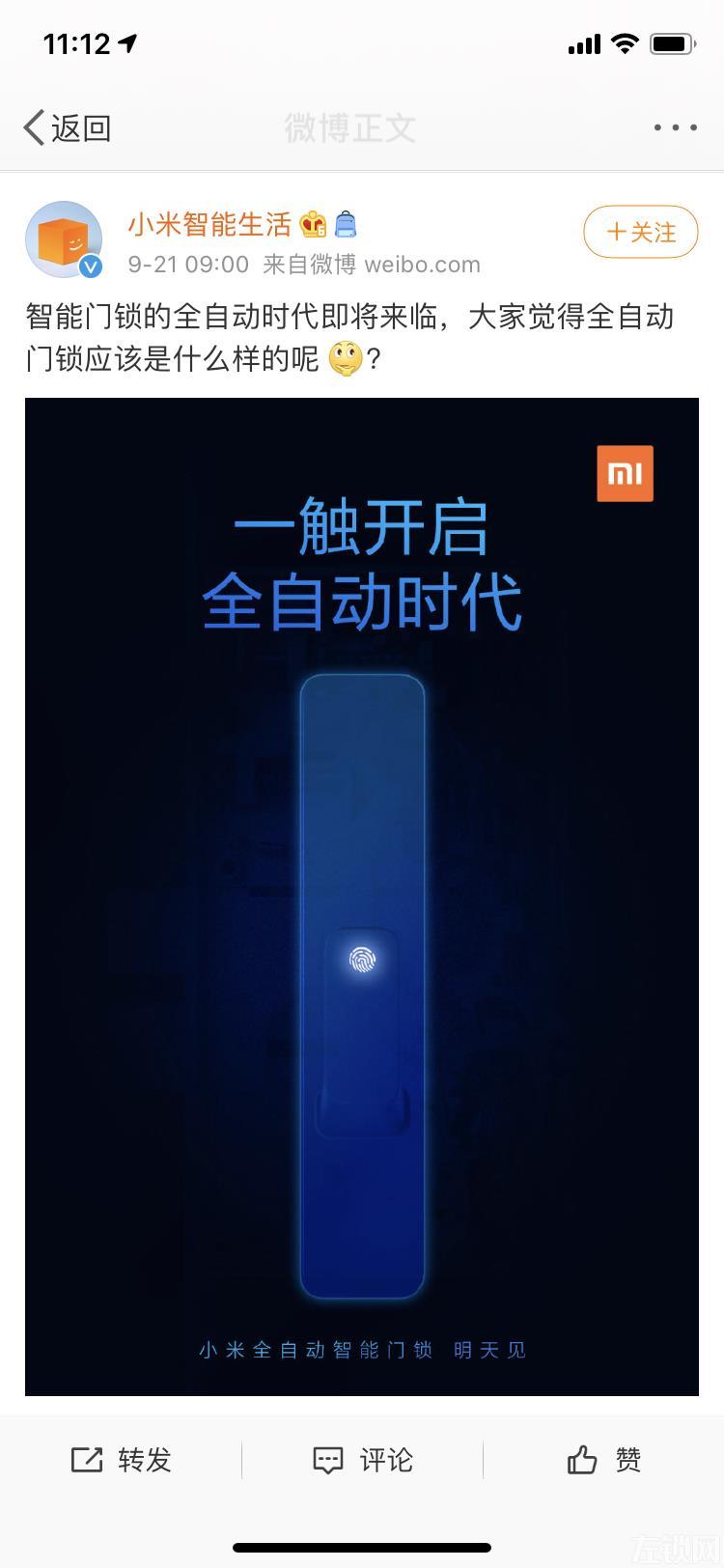小米首款全自动智能门锁将在9月22日(明天)开启预售