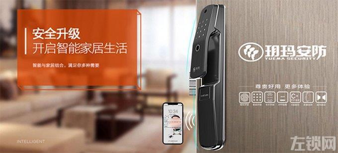 智能门锁品牌玥玛智能指纹锁 为何得到用户推荐?