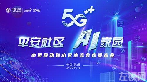 欧瑞博与中国移动达成合作,双方将构建行业生态,实现设备互联互通