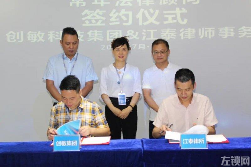 创敏科技有限公司与重庆江泰律师事务所成功签约