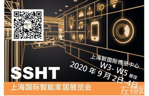 上海智能家居展会亮点抢先曝光,两大展区同期论坛开拓新视野