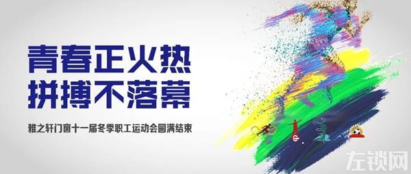 雅之轩第十一届冬季运动会圆满落幕
