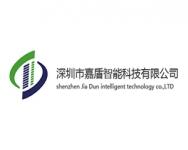 深圳市嘉盾智能科技有限公司