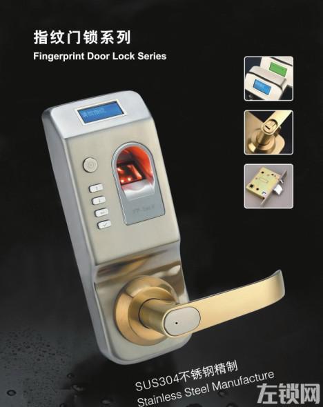 商务办公防盗感应锁指纹锁家居防盗指纹锁