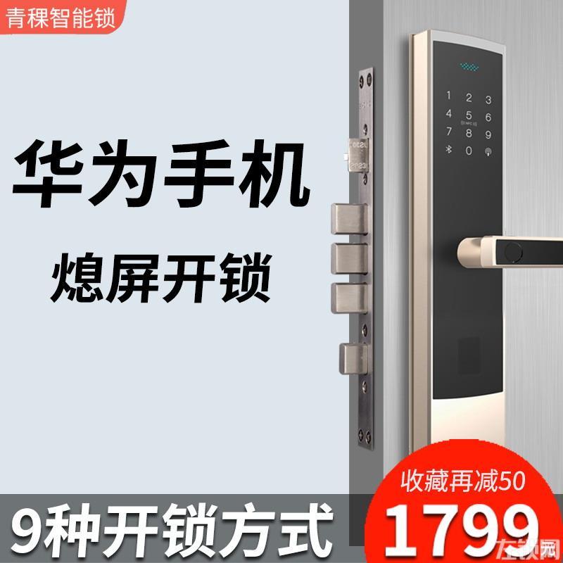 青稞智能锁 E5H家用华为智卡版密码防盗门电子门锁