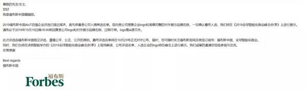 VOC智能锁获福布斯中国邀请 入围中国AloT百强企业候选名单