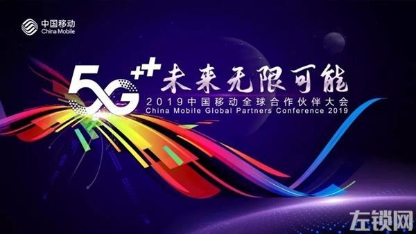 凯迪仕出席中国移动全球合作伙伴大会携手共探5G+未来