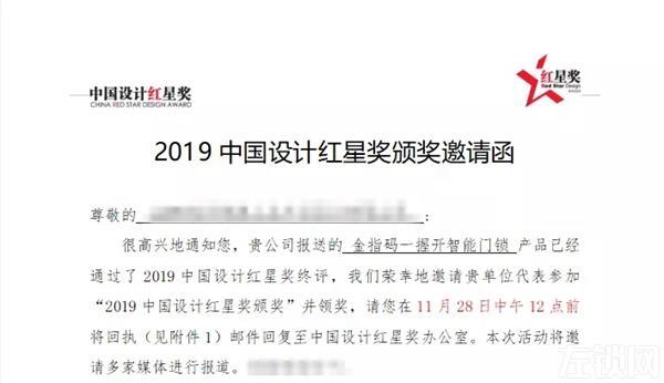 金指码一握开智能锁获中国设计红星奖 将于下月11日前往帝都领奖