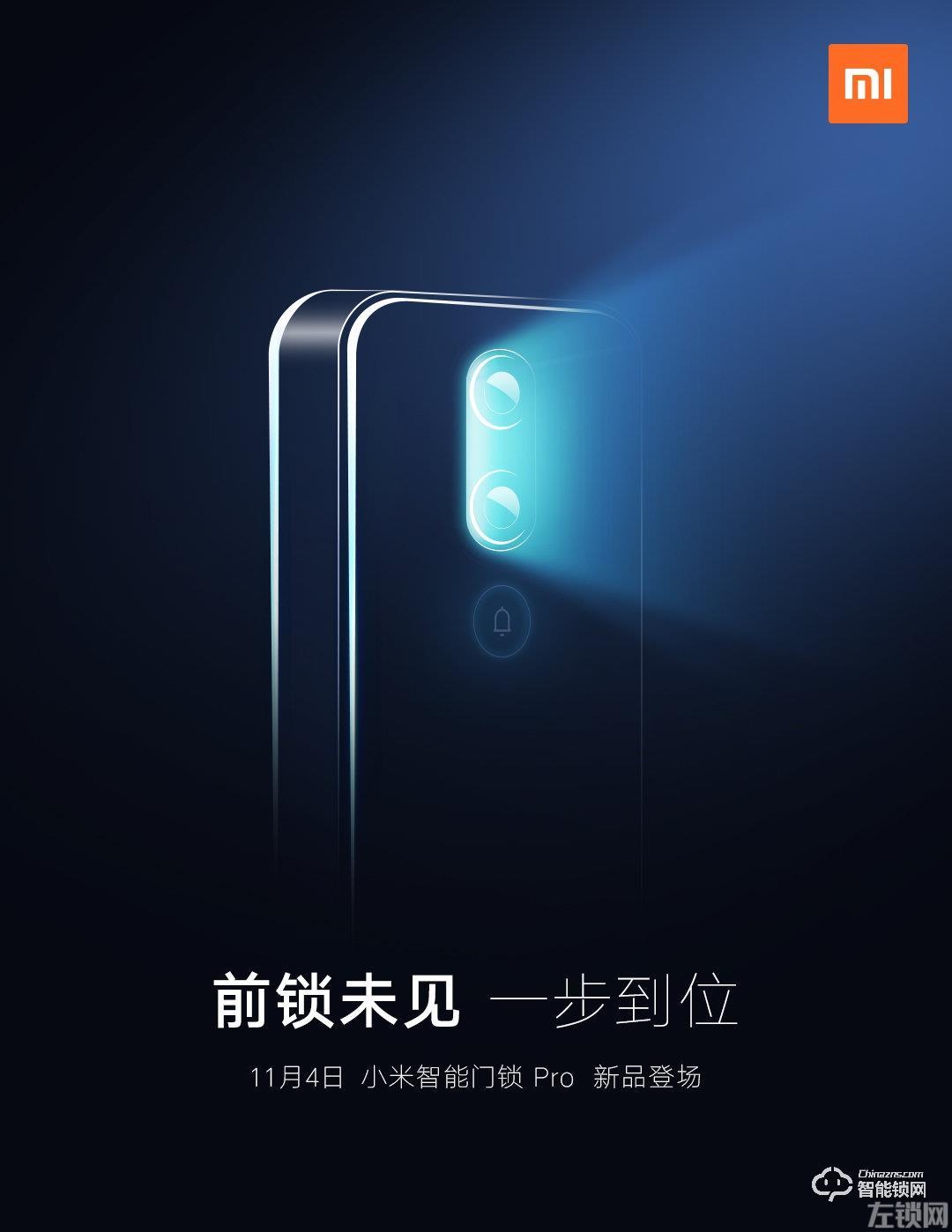 小米智能门锁Pro官宣,11月4日发布将搭载前置摄像头